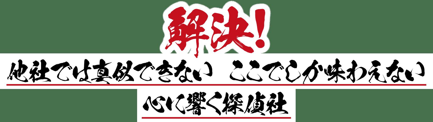 名古屋の当探偵社は浮気調査や人探しが得意な探偵社