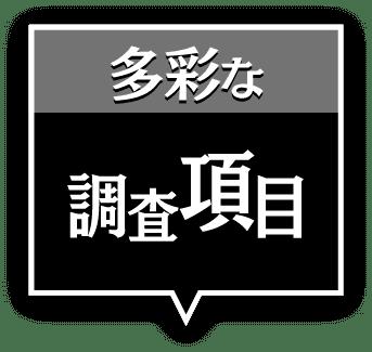 名古屋の当探偵社の項目