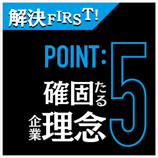 浮気調査や人探しが得意な探偵社|POINT5確固たる企業理念