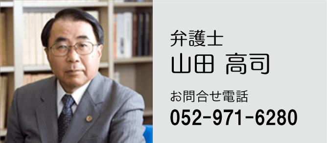 名古屋市に拠点を置く山田高司弁護士