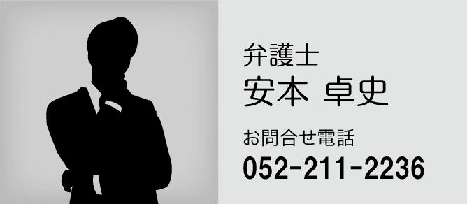 名古屋市に拠点を置く安本卓史弁護士