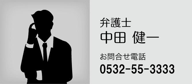 愛知県に拠点を置く中田健一弁護士