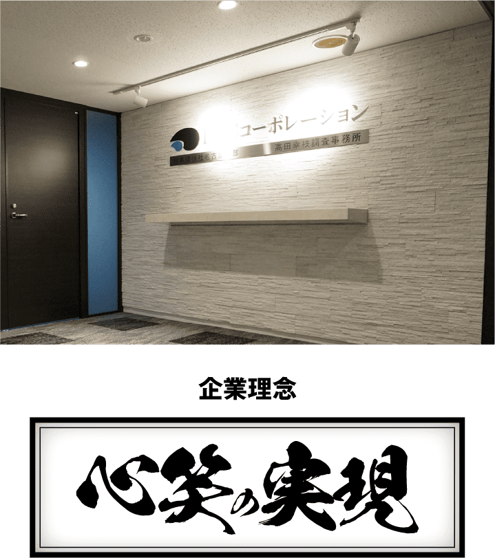名古屋の探偵社の企業理念