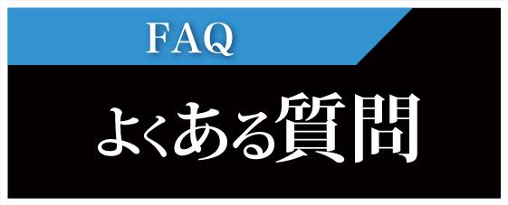 名古屋の解決探偵、高田幸枝調査事務所よくある質問