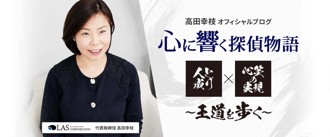 心に響く探偵物語|名古屋の探偵社長、高田幸枝オフィシャルブログ