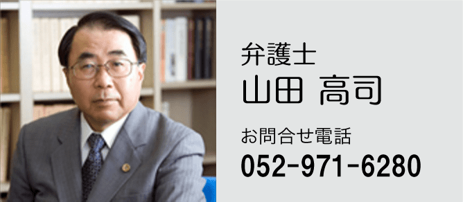 名古屋の解決探偵が推薦する山田高司法律事務所 弁護士 山田高司
