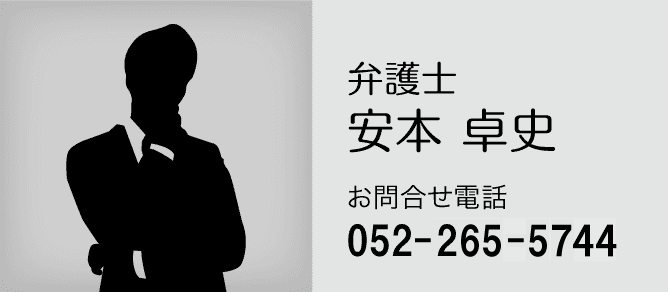 名古屋の解決探偵が推薦する名古屋革新法律事務所 弁護士 安本卓史