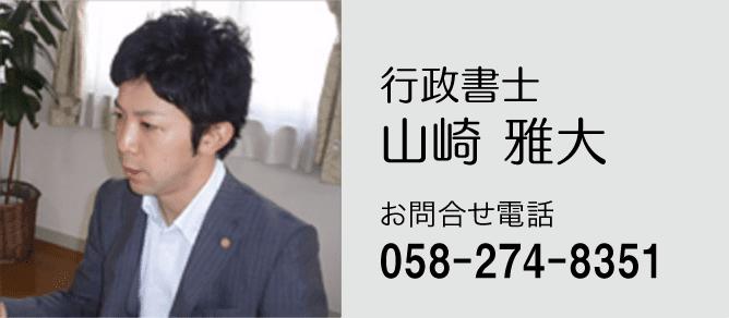 名古屋の解決探偵が推薦する山崎行政書士事務所 行政書士 山崎雅大