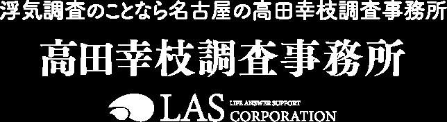 浮気調査のことなら名古屋の高田幸枝調査事務所