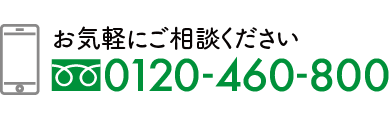 フリーダイヤル0120-460-800