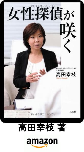 当探偵社の出版された「女性探偵が咲く」