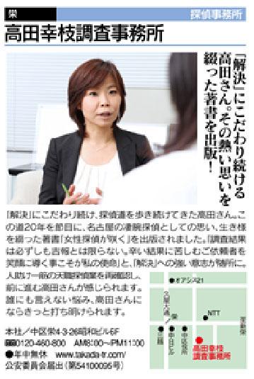 名古屋の当探偵社の探偵ブログ