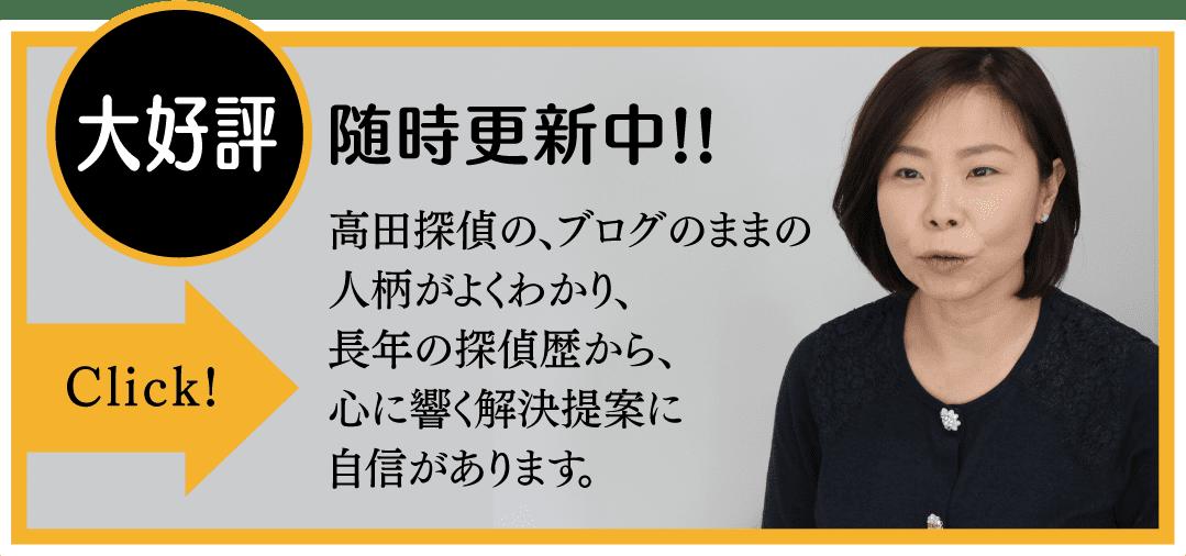 名古屋の当探偵社は解決にこだわります