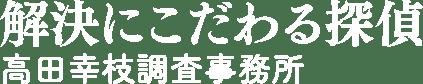 解決にこだわる探偵 浮気調査なら名古屋の高田幸枝調査事務所