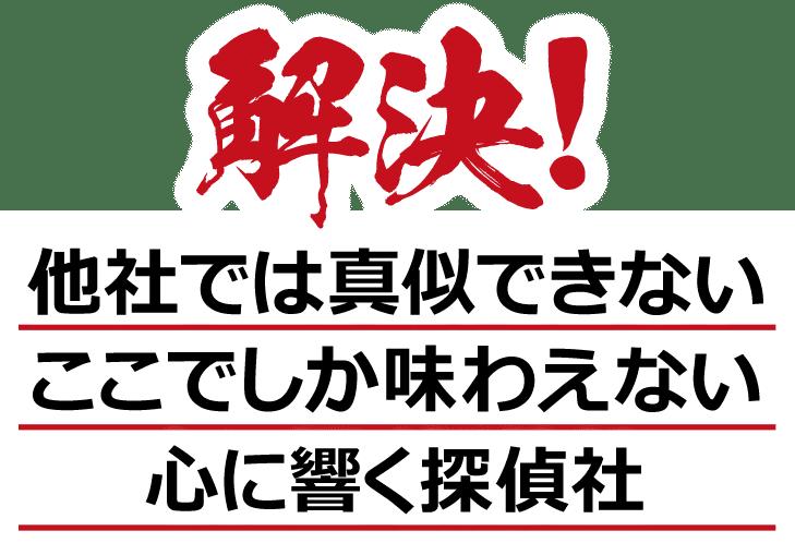 名古屋の当探偵社は浮気調査や人探しが得意な探偵社。他の探偵ではは真似できない解決
