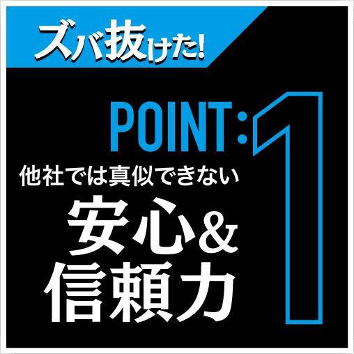 浮気調査や人探しが得意な名古屋の探偵社|POINT1安心と信頼力