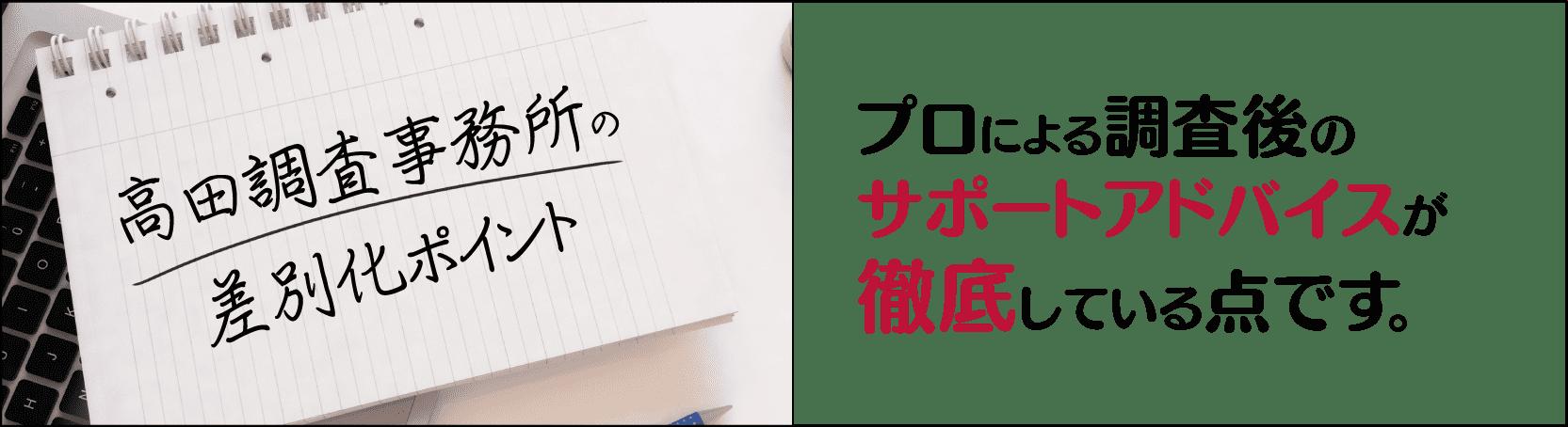 名古屋駅からすぐの高田探偵