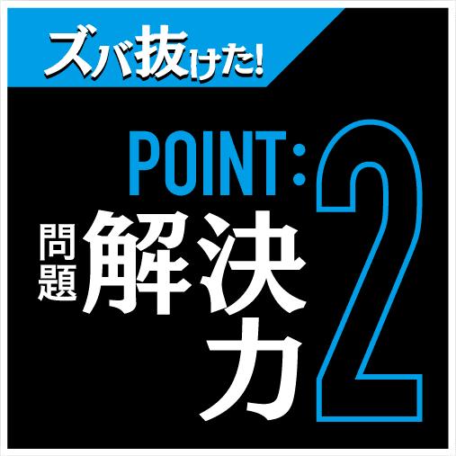 浮気調査や人探しが得意な名古屋の探偵社|POINT2