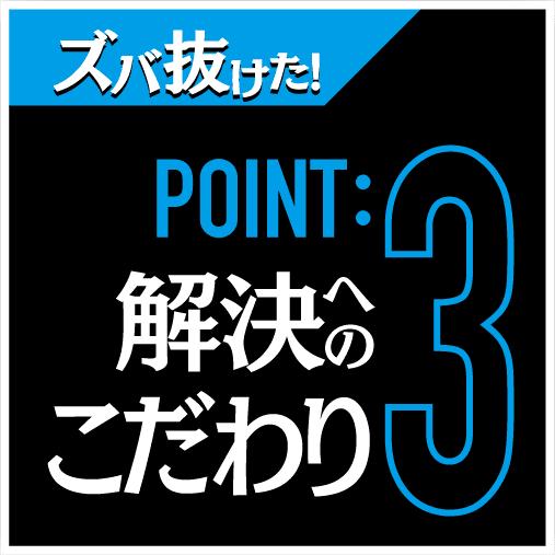 浮気調査や人探しが得意な名古屋の探偵社|POINT3解決へのこだわり