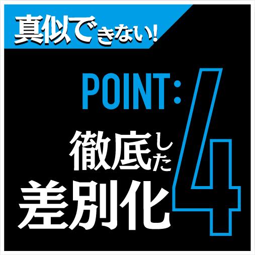 浮気調査や人探しが得意な名古屋の探偵社|POINT4徹底した差別化