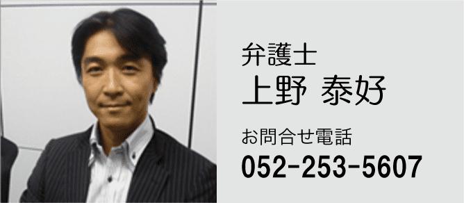 名古屋市に拠点を置く上野泰好弁護士