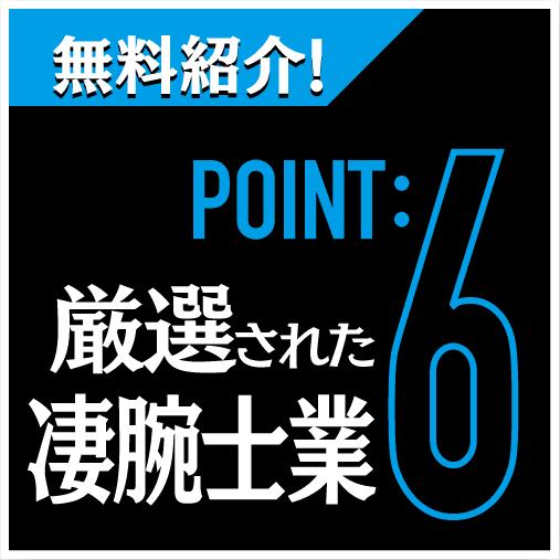 浮気調査や人探しが得意な名古屋の探偵社|POINT6厳選された凄腕士業