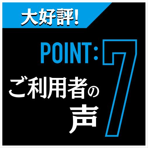 浮気調査や人探しが得意な名古屋の探偵社|POINT7ご利用者の声
