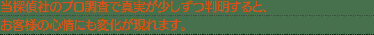 浮気・離婚・家族問題なら名古屋駅の高田探偵