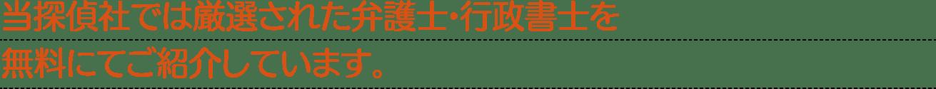 浮気・離婚・家族問題から凄腕弁護士を名古屋駅の高田探偵が厳選