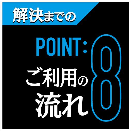 浮気調査や人探しが得意な名古屋の探偵社|POINT8ご利用の流れ