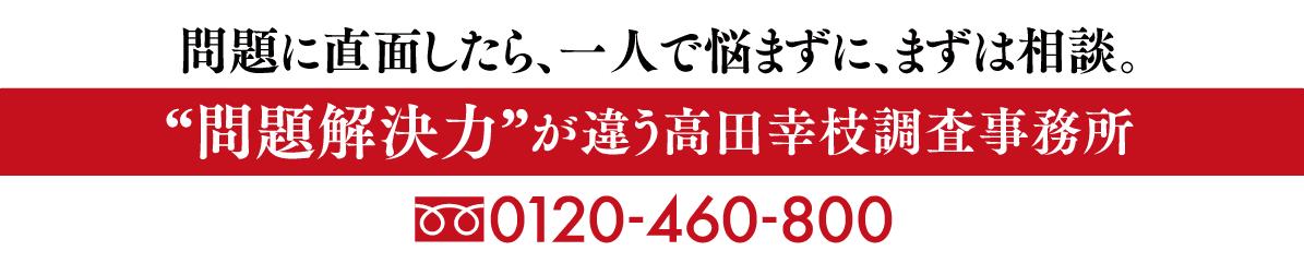名古屋の高田探偵が解決