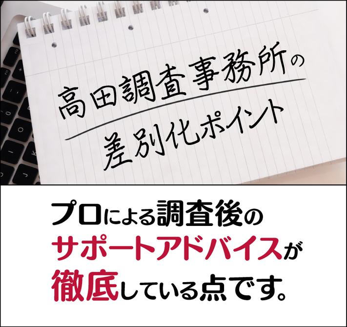 浮気や離婚、人探しなら名古屋駅の当探偵社へ