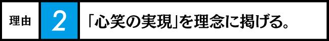 理由2 「心笑の実現」に向けて取り組む名古屋の当探偵社