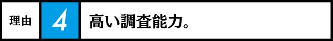 理由4 名古屋の当探偵社はプロとしての高い調査能力。