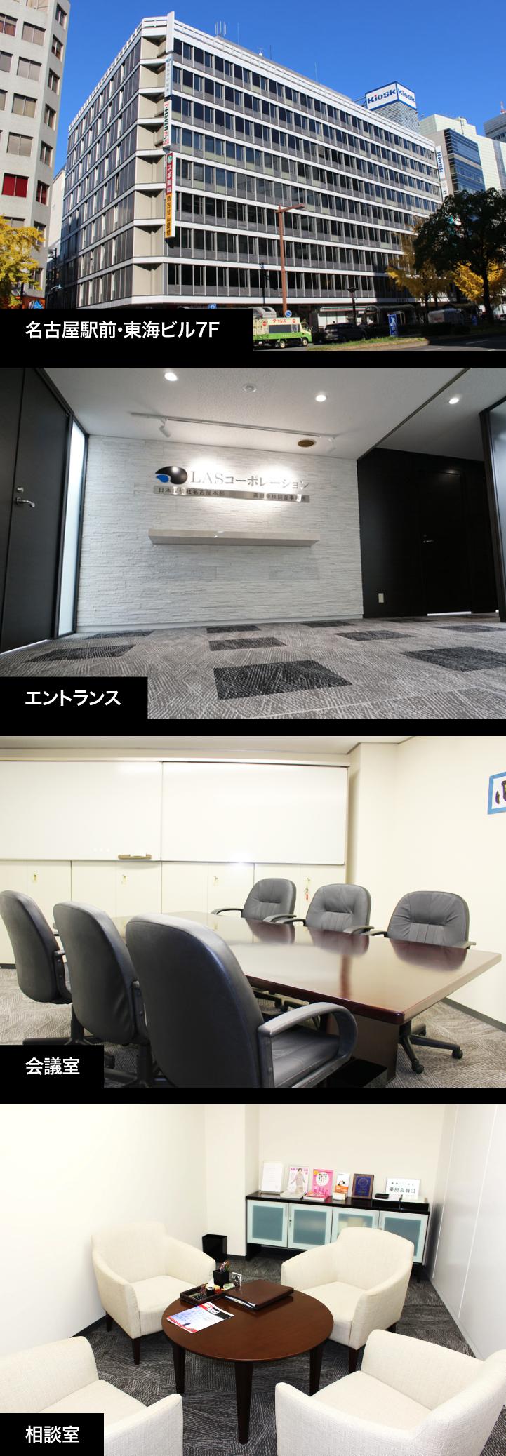 当探偵社名古屋駅のビル・エントランス・会議室・相談室