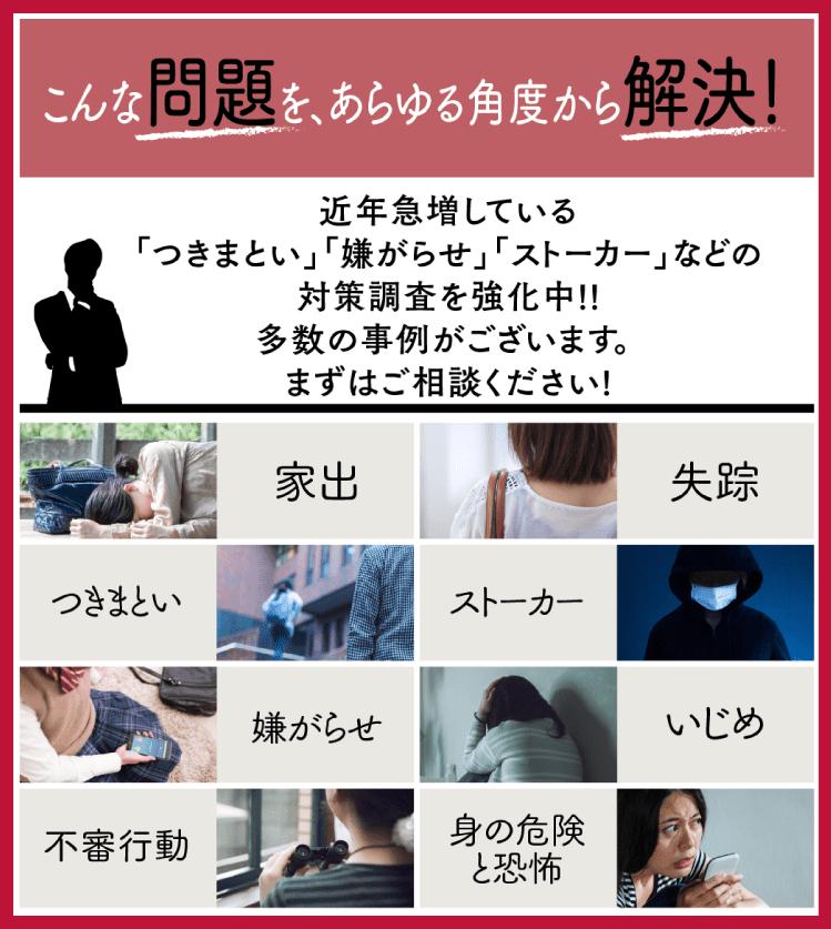 名古屋の当探偵ではあらゆる角度から解決!