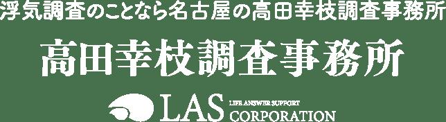 高田幸枝調査事務所