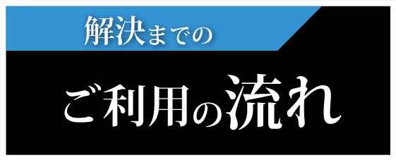 名古屋の解決探偵、高田幸枝調査事務所解決までのご利用の流れ