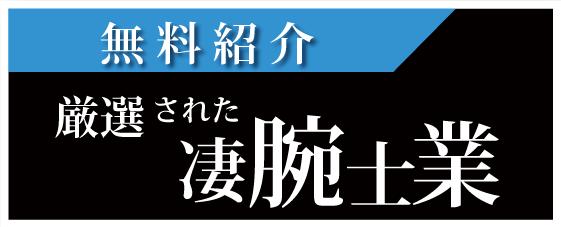 名古屋の解決探偵