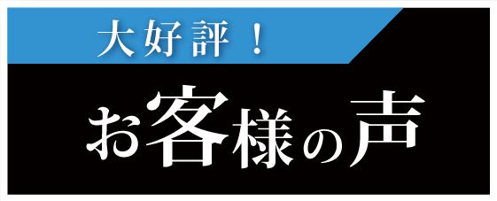 名古屋の解決探偵、高田幸枝調査事務所大好評!お客様の声
