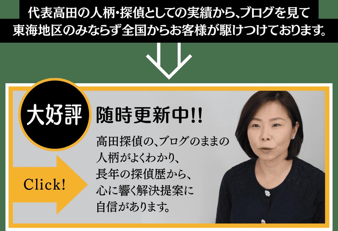 代表高田の人柄・探偵としての実績から、ブログを見て東海地方のみならず全国からお客様が駆けつけております