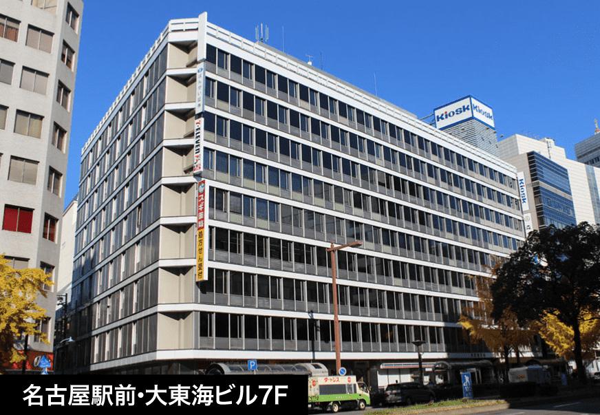 名古屋の解決探偵、高田幸枝調査事務所・大東海ビル7F