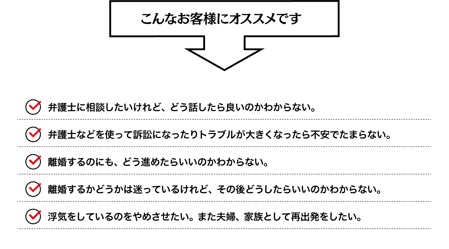 名古屋の解決探偵、高田幸枝調査事務所こんなお客様にオススメです