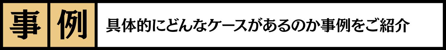 名古屋の解決探偵、高田幸枝調査事務所事例、具体的にどんなケースあるのか事例をご紹介