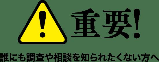 名古屋の解決探偵、高田幸枝調査事務所重要