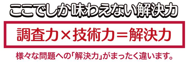 名古屋の解決探偵、高田幸枝調査事務所ここでしか味わえない解決力