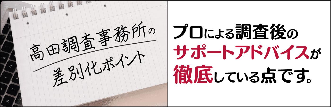 名古屋の解決探偵、高田幸枝調査事務所の差別化ポイント