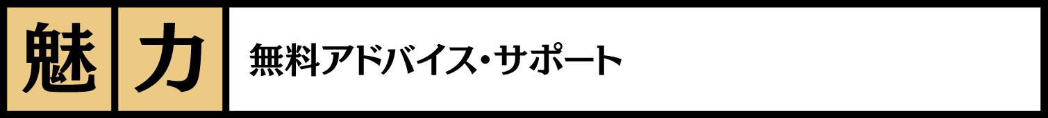 名古屋の解決探偵、高田幸枝調査事務所魅力、無料アドバイスサポート