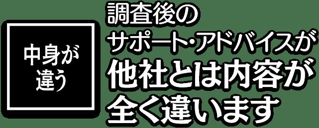 名古屋の解決探偵、高田幸枝調査事務所調査後のサポート・アドバイスが他社とは内容が全く違います
