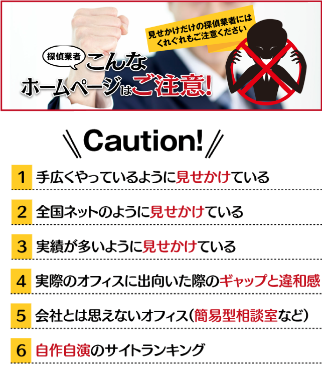 名古屋の解決探偵、高田幸枝調査事務所